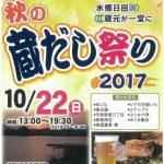 日田蔵出し祭り三隈川