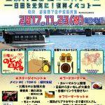 三隈川屋形船オンステージ~