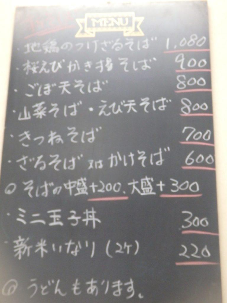 耶馬渓 そば 筍