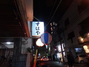 沖縄そば すばや