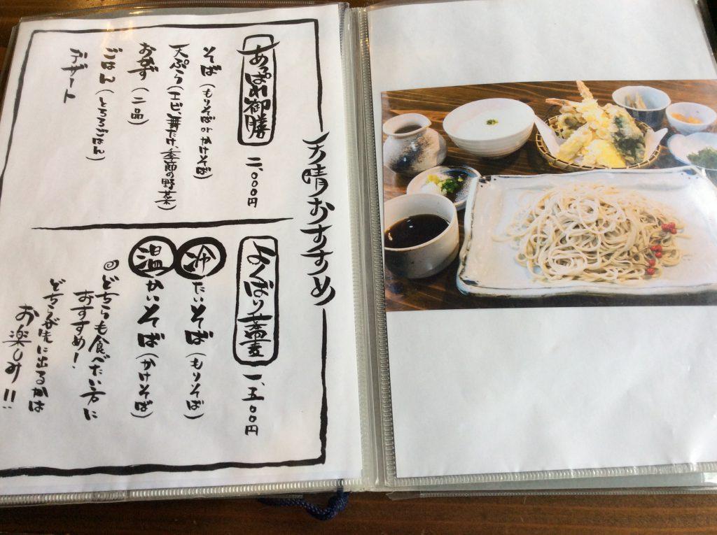 蕎麦 天晴メニュー