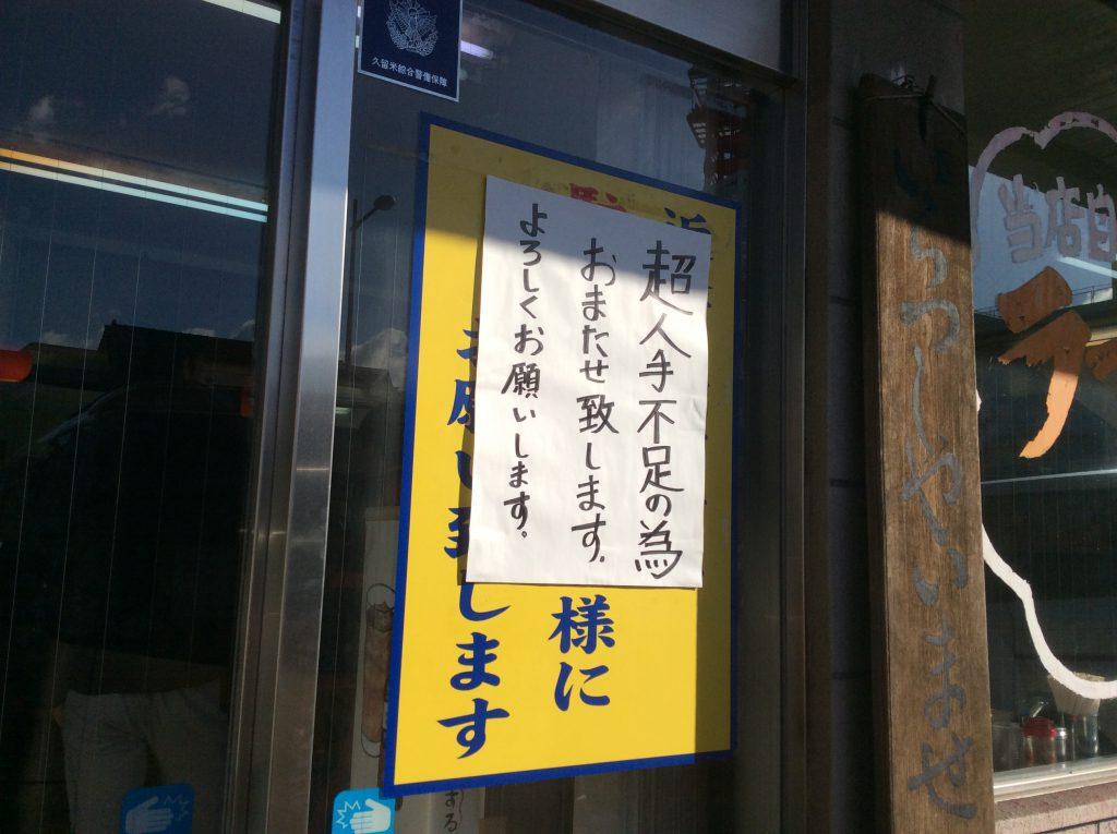 ひろせ食堂 久留米ラーメン
