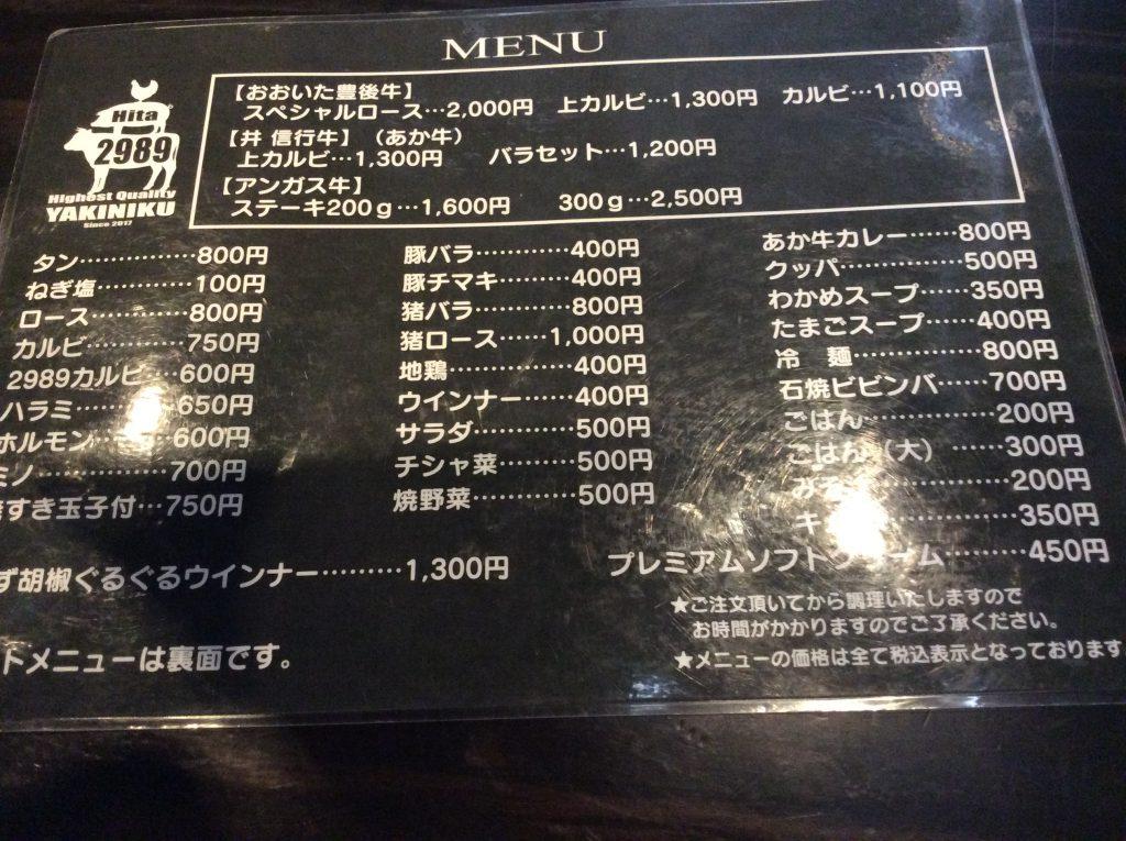 日田ランチ 2989