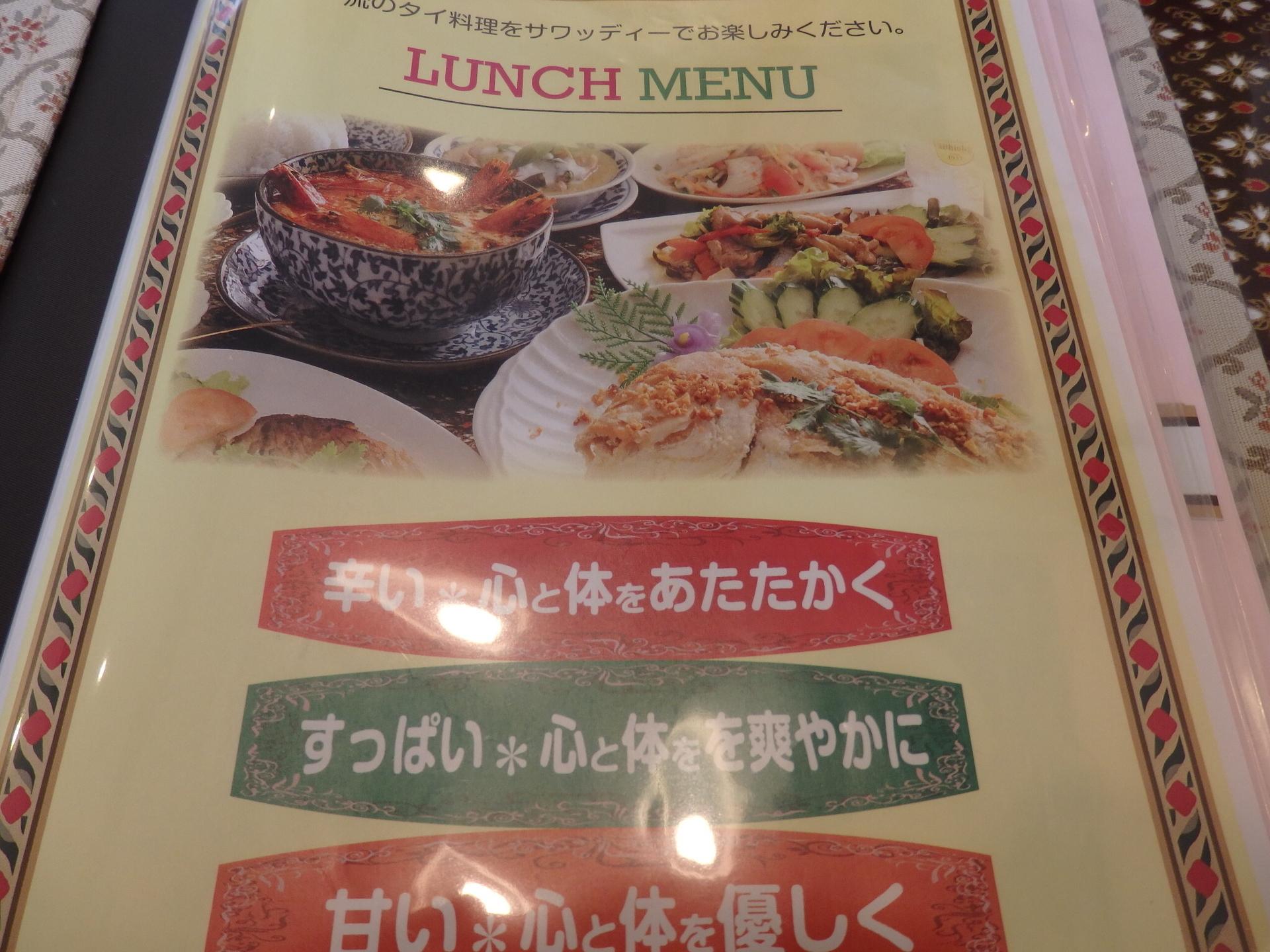 久留米のランチ タイ料理 サワッディー - 日田市のバーウイスキー ...