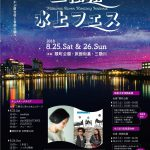 三隈川水上フェス