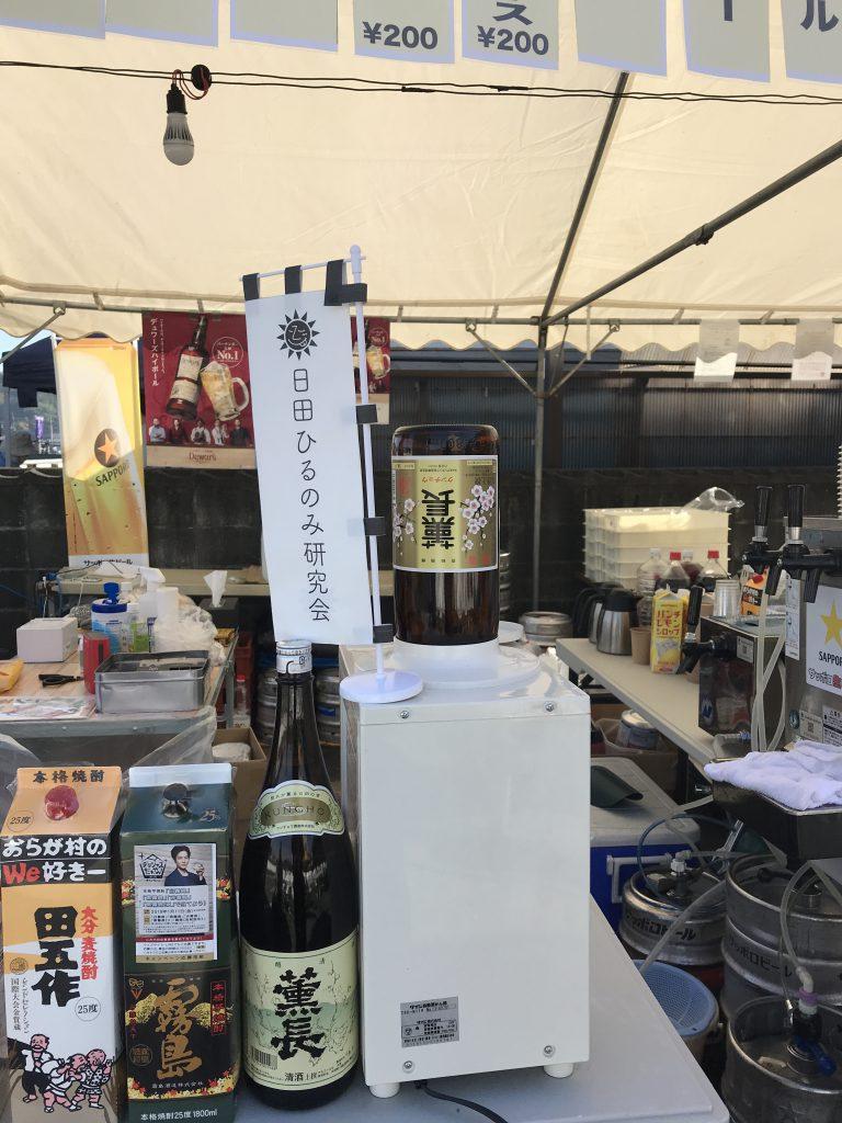 日田ひるのみ研究会