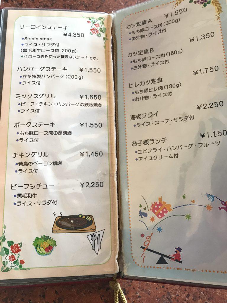 レストラン立花