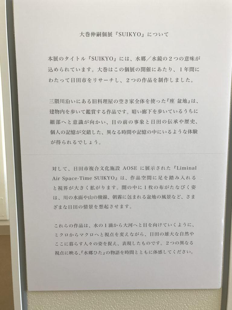 国民文化祭 in 日田 大巻伸嗣「SUIKYO