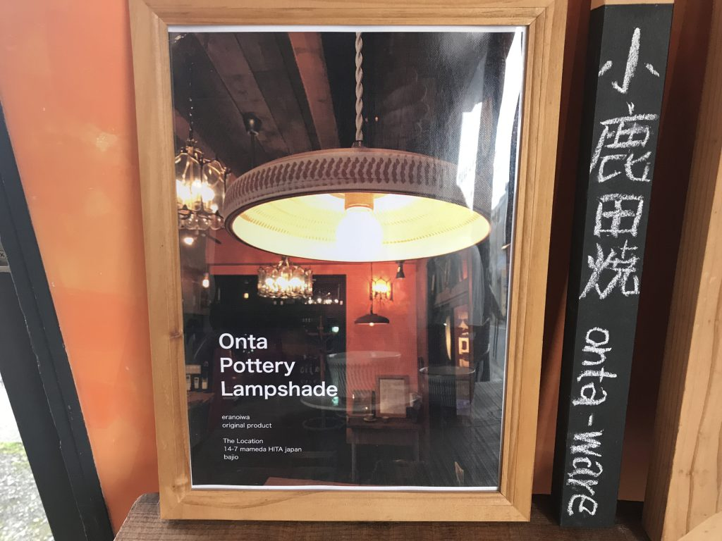 小鹿田焼きランプシェード