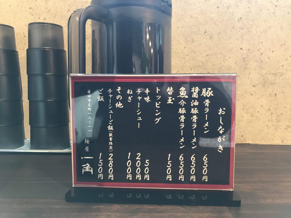 麵屋一角メニュー