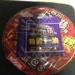 カップヌードル四川麻辣よだれ鶏味