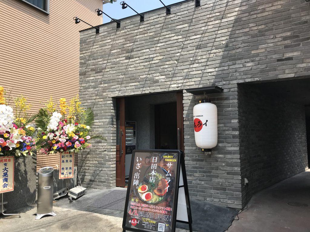 サムライ本店 ラーメン