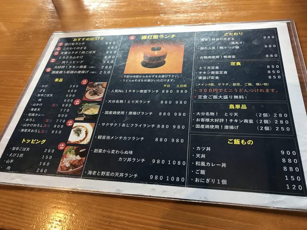 麺処梅乃庵 文次郎