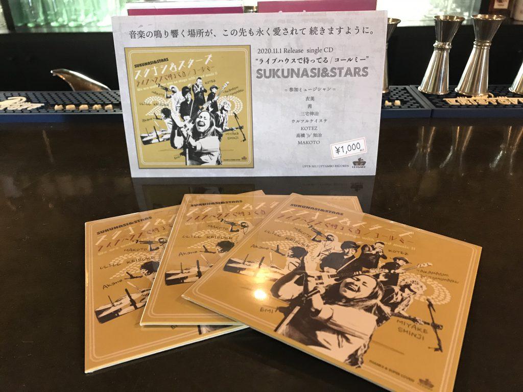 SUKINASI&STARS