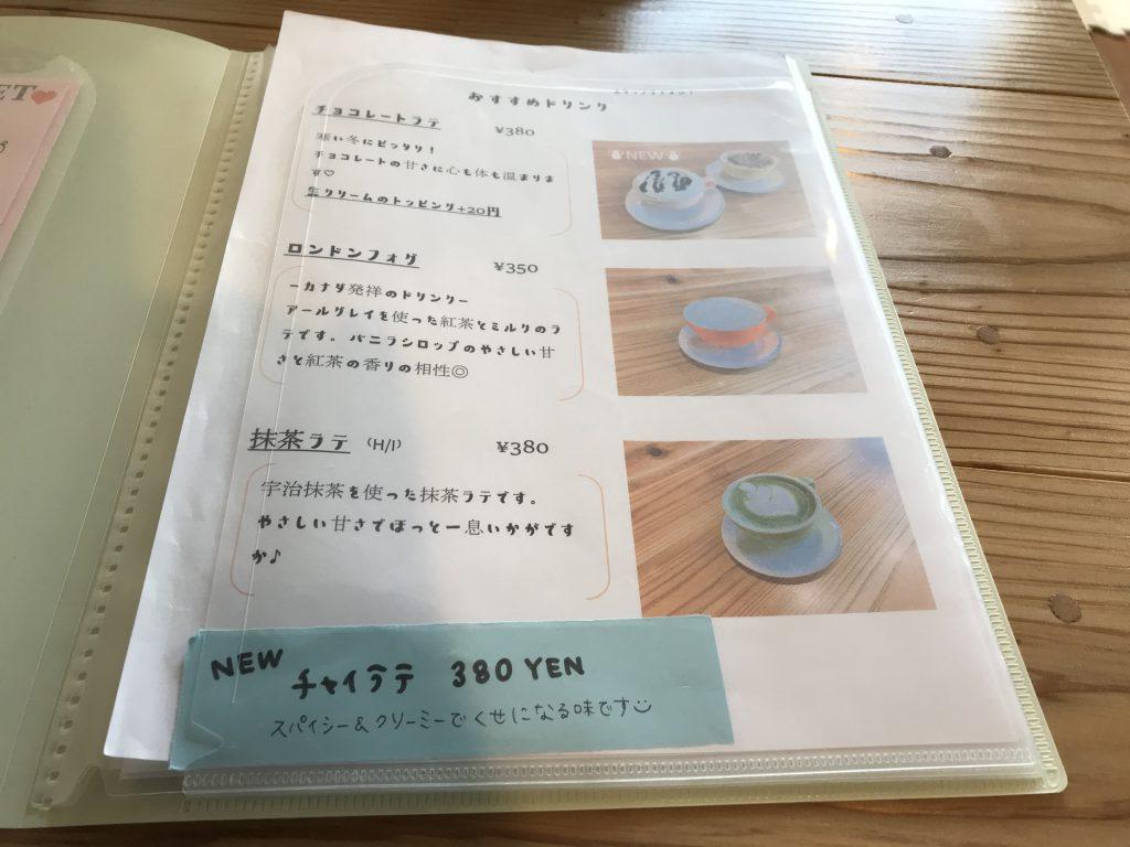 CAFE TAYAR カフェタヤール メニュー