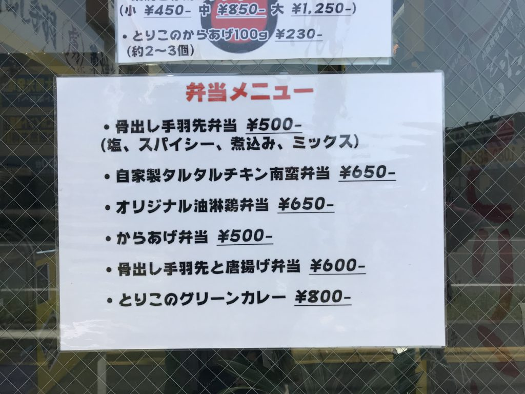 日田のランチ「元祖骨出し手羽 とりこ 」