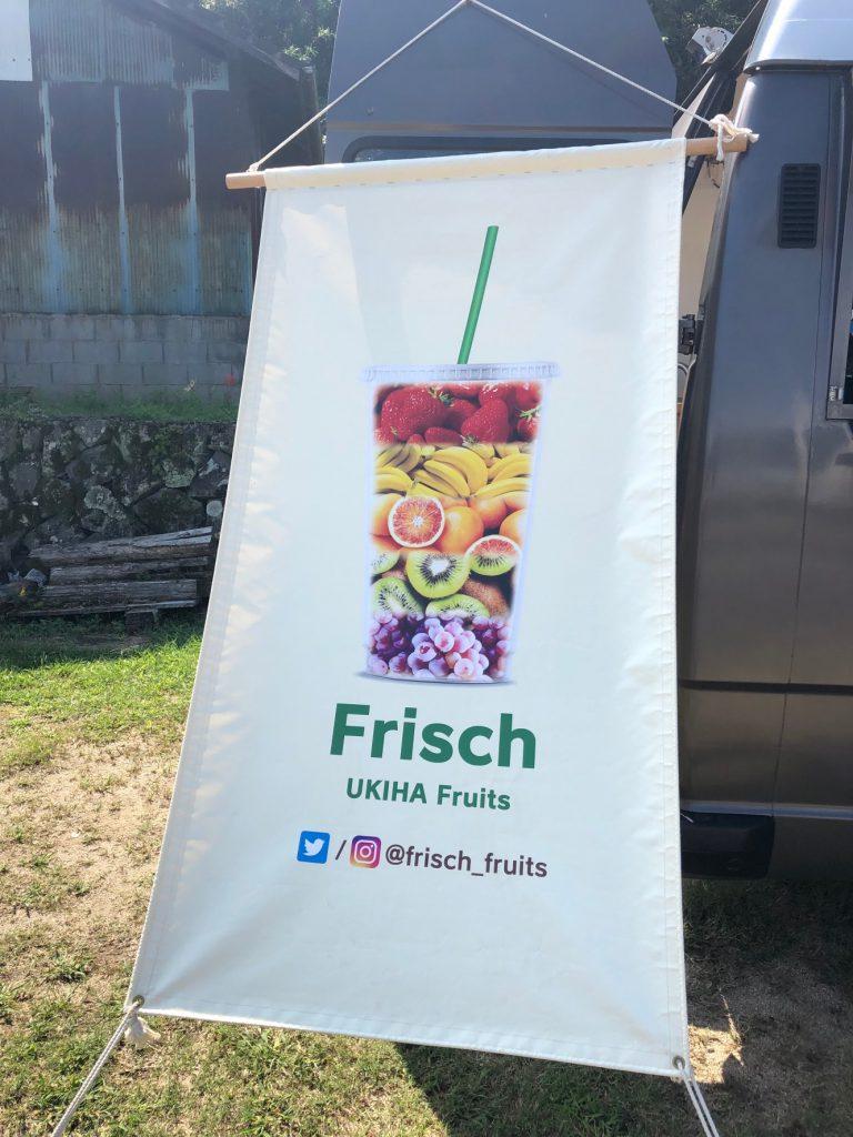 frisch フリッチ